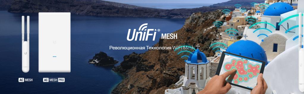 точка доступа Ubiquiti UniFi AP AC Mesh Pro