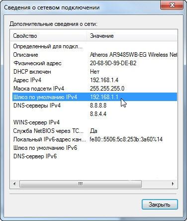 Как поменять пароль на wifi роутере: определяете локальный IP-адрес.