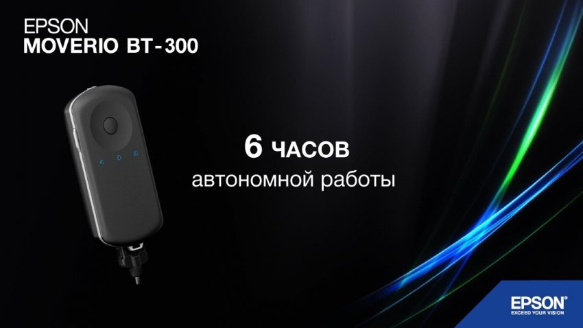 VR очки Epson Moverio BT-300