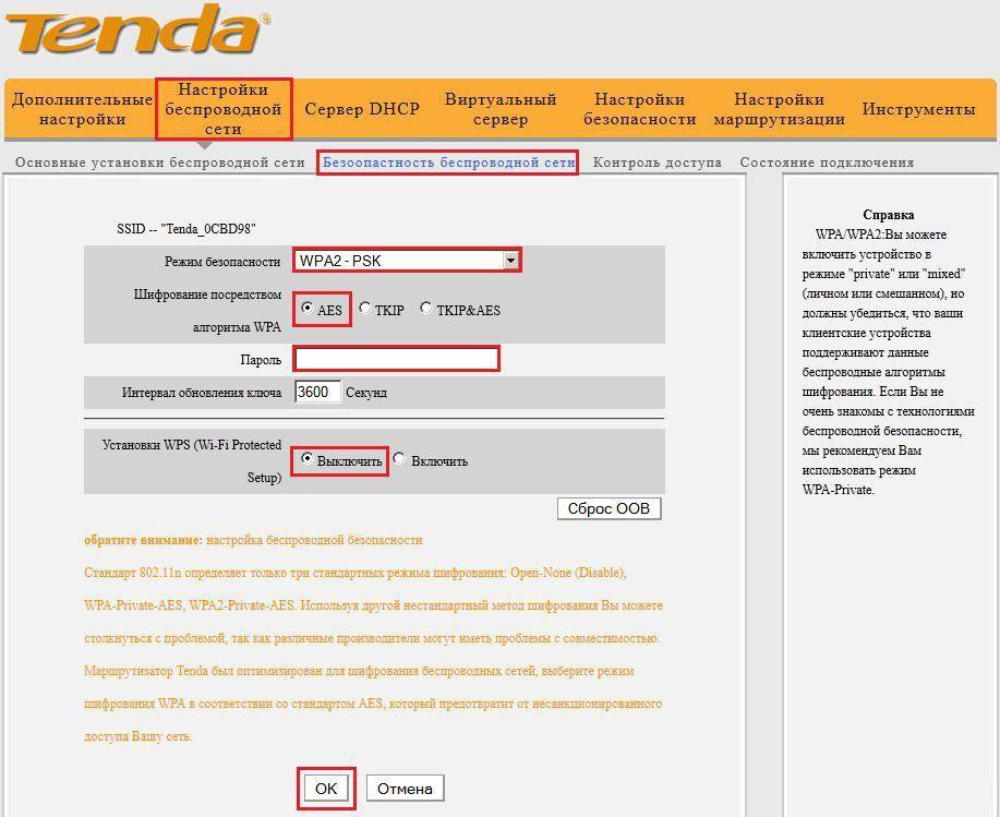 Обновление пароля на роутерах Tenda